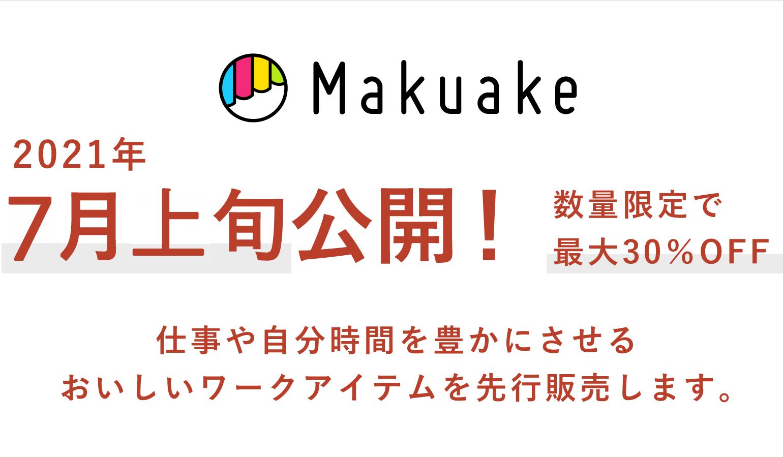 Makuake 2021年6月中旬公開!数量限定で最大30%OFF